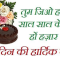 hindi-birthday-SMS-in-Hindi